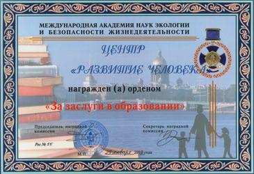 Свидетельство о награждении Центра Развития Человека орденом За заслуги в образовании