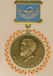 Медаль Гиппократа, врученная Консультационному Центру Системы за подготовку высокопрофессиональных кадров и духовно-нравственную помощь людям