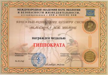 Свидетельство о награждении Консультационного Центра Системы Медалью Гиппократа