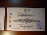 Диплом доктора философии Белецкого И.В. (правая сторона)