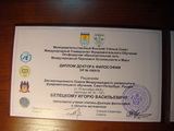 Диплом доктора философии Белецкого И.В. (левая сторона)