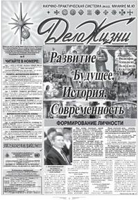 Шестой номер газеты «Дело Жизни»