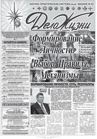 Седьмой номер газеты «Дело Жизни»