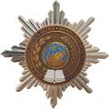 Орден Звезда Учёного