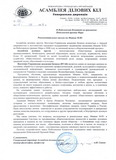 Рекомендательное письмо Ассамблеи деловых кругов Украины