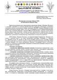 Рекомендательное письмо Совета ЦРЧ