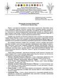 Рекомендательное письмо Совета Системы