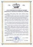 Рекомендательное письмо Харьковского Губернского Дворянства
