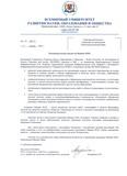 Рекомендательное письмо WUDSES