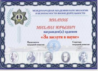 Свидетельство о награждении акад. Миание М.Ю. орденом Звезда Вернадского