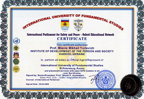 Сертификат Международного Университета Фундаментального Обучения. Подробнее...